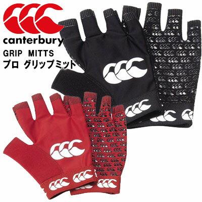 カンタベリー ラグビーグローブ プログリップミット GRIP MITTS Canterbury AA05816