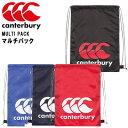 カンタベリー ラグビーバッグ ナップサック MULTI PACK 練習着や着替えの仕分け、シューズバッグとしても使えるアイテムです Canterbury AB06354