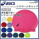 アシックス 水泳帽 シリコーンキャップ AGC502 asics レディース 12色展開