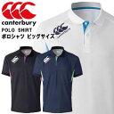 ☆◎ カンタベリー ラグビーメンズポロシャツ 大きいサイズ/ビッグサイズ 4L POLO SHIRT Canterbury RG36009B
