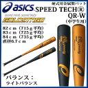 アシックス 硬式用金属製バット(中学生用) ゴールドステージ SPEED TECHⓇ QR-W BB8741 asics スピードテック 【ライトバ...