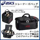 アシックス トレーナーズバッグプロ CP1001 asics 備品はこのプロバッグへ収納 (ハンディバッグ付き)
