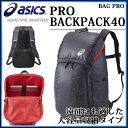 アシックス リュック PRO BACKPACK40 EBA606 asics バックパック 大容量収納タイプ 容量:約40L
