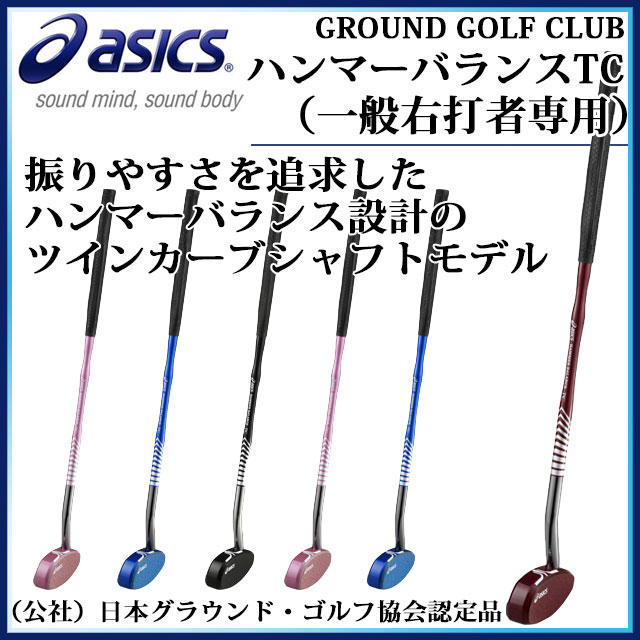 アシックス グラウンドゴルフクラブ ハンマーバランスTC GGG186 asics ツインカーブシャフトモデル 一般右打者専用 【送料無料】ふくおか