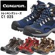 キャラバン C1 02S 男性用トレッキングシューズ 入門者用と位置づけられるが富士登山、尾瀬や屋久島でのトレッキングまでこの一足でカバーできます。 紳士靴 コアテックス GORE-TEX キャラバントレックソール 0010106 Caravan