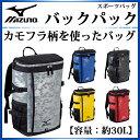 MIZUNO スポーツバッグ バックパック 33JD6030 ミズノ リュック カモフラ柄 迷彩 容量:30L