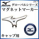 MIZUNO ゴルフアクセサリー グローバルシリーズ(マグネットマーカー/キャップ用) 5LJD161000 ミズノ
