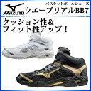 MIZUNO バスケットボールシューズ ウエーブリアルBB7 W1GA1600 ミズノ クッション性&フィット性アップ