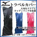 MIZUNO ゴルフ バッグアクセサリー トラベルカバー 45AT01670 ミズノ (背面に送り状入れ付) 【収納ケース付き】