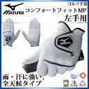MIZUNO ゴルフ手袋 コンフォートフィットMP 5MJM140201 ミズノ 雨 汗に強い 全天候タイプ 【左手用】