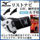 MIZUNO ゴルフトレーニング リストナビ 5MJM1405 ミズノ 吸盤手袋 【メンズ】【右打 練習専用】【左手】