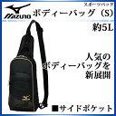 【新作2016年モデル】ミズノ スポーツバッグ ボディーバッグ(S) 63JM6012 MIZUNO サイドポケット 【約5L】