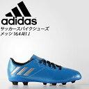 アディダス サッカースパイクシューズ メッシ 16.4 AI1 J adidas S79648 オールグラウンド対応【ジュニア】