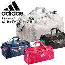 ☆◎ アディダス スポーツバッグ 遠征ダッフルバッグ M 消臭抗菌効果 LOADSPRINGシステム搭載 adidas BIP49