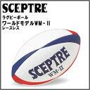 セプター ラグビーボール ワールドモデルWM-2 (5号球) 日本ラグビーフットボール協会認定球 中学生・高校生・大学生・社会人用 SCEPTRE SP13B