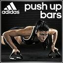 adidas トレーニング用品 プッシュアップバー ADAC12231 adidas 軽量、グリップ...