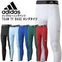 ■ アディダス メンズトレーニングタイツ 男性用インナースパッツ AJ453 TEAM IF BASE ロングタイツ adidas ■