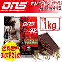 ☆【あす楽/送料無料/ポイント20倍】DNS スーパープレミアム 1kg チョコレート風味 ホエイプロテインSP 身体を極限までデカくしようと考えているなら迷わ...