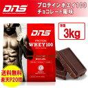 DNS プロテイン ホエイ100 3Kg チョコレート風味 ハードトレーニーやコストパフォーマンスを重視するユーザーに最適な3kgサイズ