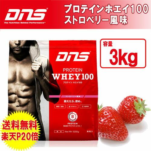 DNS プロテイン ホエイ100 3Kg ストロベリー風味 大容量サイズでトレーニング後 身体への抜群のスピード吸収!質も量も追求するトレーニーにお勧めのプロテイン