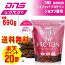 ☆ DNS woman ホエイフィットプロテイン/ショコラ風味 690g ホエイプロテイン100% 効率よく