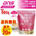 ☆ DNS woman ホエイフィットプロテイン/ミルクティー風味 690g ホエイプロテイン100% 効率