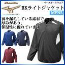 MIZUNO 野球ウエア グローバルエリート BKライトジャケット 12JE6K01 ミズノ 保温性に優れたトレーニングジャケット メンズ
