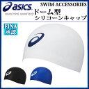 ネコポス アシックス 水泳帽 ドーム型シリコーンキャップ AGC501 asics 【FINA認可モデル】