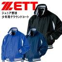■ ZETT (ゼット) 野球 ウエア BOG820 グラウンドコート 少年用 軽量 反射 撥水加工 グラコン 【ジュニア】■