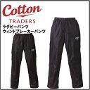 ■ コットントレーダース ラグビーパンツ ウインドブレーカー メンズトレーニングパンツ Cotton TRADERS CTSR002