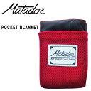 ■ マタドール ポケットブランケット 超コンパクトアウトドア用ブランケット MATADOR POCKET BLANKET 2〜3人でゆっくり座れる160cm×110cmサイズ KMD0001 ■