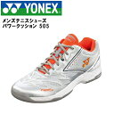 ■ ヨネックス メンズテニスシューズ パワークッション505 カーペットコート専用 軽量・フィット感に優れるローカットモデル YONEX SHT505