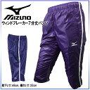 ☆☆【あす楽】 MIZUNO (ミズノ) メンズトレーニングパンツ ウィンドブレーカー7分丈パンツ ランニングやジムトレーニングにも使えるオールシーズンウエアになってます。 練習着 パープル A60WP231
