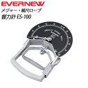 EVERNEW エバニュー フィットネス トレーニング ekj107 握力計 ES-100