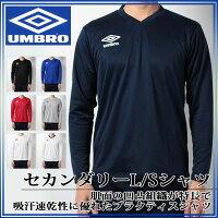 アンブロ トレーニングウエア セカンダリーL/Sシャツ UBS7637L umbro 長袖プラクティスアンダーシャツ ベーシックデザイン メンズの画像