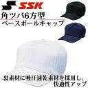 エスエスケイ 野球帽子 角ツバ6方型 ベースボールキャップ BC061 SSK 消臭効果 吸汗速乾素材 快適性アップ