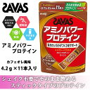 ザバス プロテイン アミノパワープロテイン CZ2449 SAVAS カフェオレ風味 スティックタイプ 11袋入り