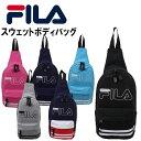 ■ フィラ スウェットボディバッグ ショルダータイプ 人気再燃のフィラから使い勝手の良いオシャレなスウェット地のボディーバッグが登場 FM2022 FILA