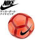 ナイキ サッカーボール ピッチ NIKE SC2993 テイクダウンモデル