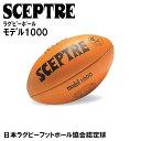 セプター ラグビーボール モデル1000 日本ラグビーフットボール協会認定球 中学生・高校生・大学生・社会人用 バルブ式/純牛革製ボール SCEPTRE SP2