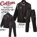 ※ コットントレーダース ラグビーウインドブレーカー 上下セット トレーニングウエア Cotton TRADERS CTSR002 CTSQ002 ※