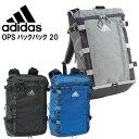 アディダス スポーツバッグ OPS バックパック 20 ラグビー シューズ収納ポケット付 adidas MKS59