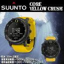 ☆ SUUNTO/スント コア・イエロークラッシュ Core CRUSH Yellow Crush アウトドアスポーツ最高峰ブランド S018809000