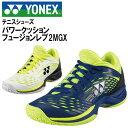 ■ ヨネックス メンズテニスシューズ パワークッションフュージョンレブ2MGX クレー/砂入り人工芝コート用 3E設計 YONEX SHTF2MGC