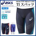 アシックス 競泳水着 TI スパッツ ASM501 asics FINA認可モデル メンズ