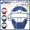 アシックス キャッチャー用品 ソフトボール用 ジュニアソフト用マスク BPM771 asics 軽量タイプ