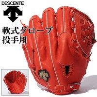 デサント 野球 軟式グローブ 投手用 DNG-ST6110 DESCENTE 右投げ/左投げ ピッチャー用グラブの画像