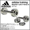 adidas トレーニング 5kgクロームダンベルセット ウエ