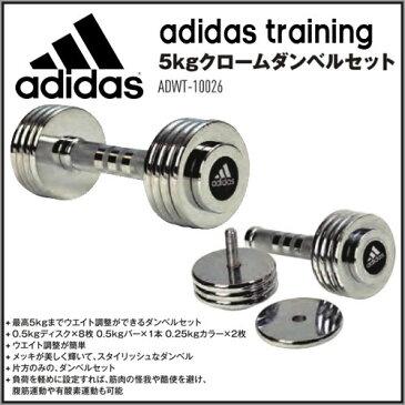 adidas トレーニング 5kgクロームダンベルセット ウエイトトレーニング 筋トレ用品 ADWT10026