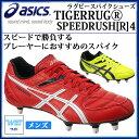 アシックス メンズ ラグビー スパイク TIGERRUG(R) SPEEDRUSH[R]4 TRW765 asics ワイドモデル オールラウンドモデル 男性用